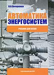Автоматика энергосистем