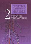 Основы современной энергетики. В 2 томах.
