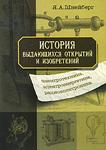 История выдающихся открытий и изобретений. Электротехника, электроэнергетика, радиоэлектроника