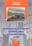 Микропроцессорная автоматика и релейная защита электроэнергетических систем